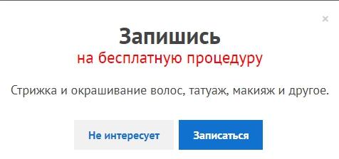 Бесплатная процедура barb.ua