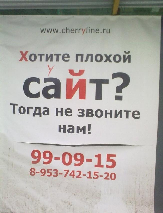 surovaja-russkaja-reklama-2