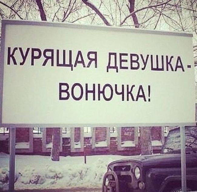 surovaja-russkaja-reklama-3