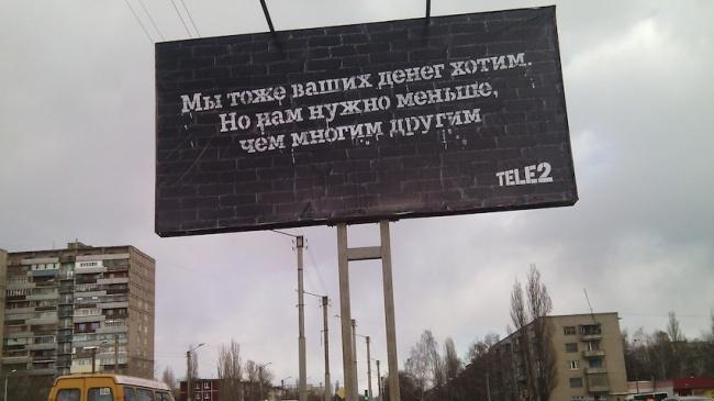 surovaja-russkaja-reklama-4