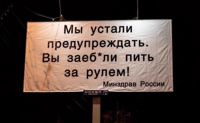 surovaja-russkaja-reklama-5