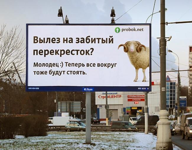 surovaja-russkaja-reklama-7