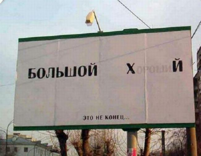 surovaja-russkaja-reklama-8