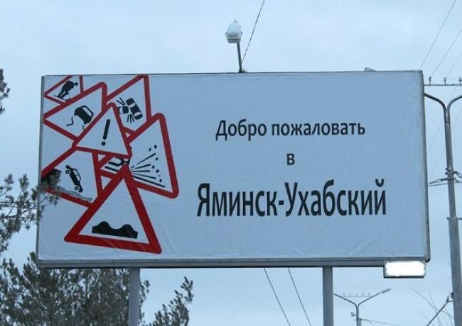 surovaja-russkaja-reklama-9