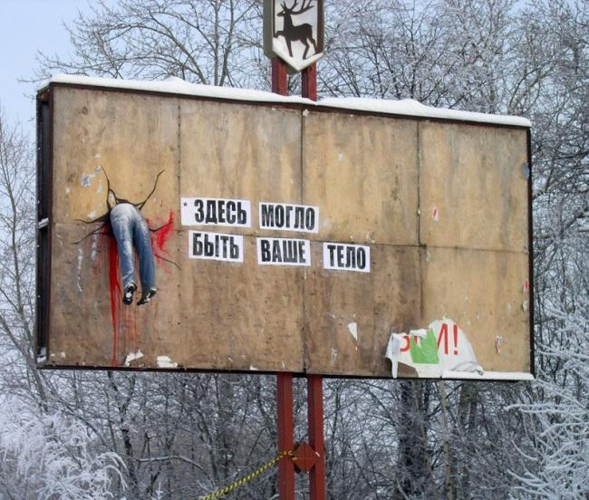 surovaja-russkaja-reklama-11