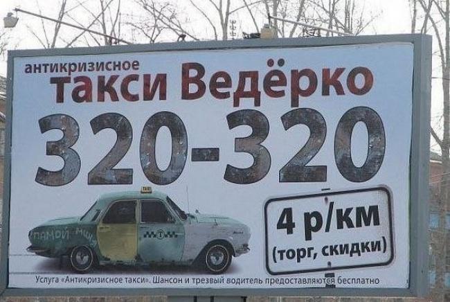 surovaja-russkaja-reklama-12