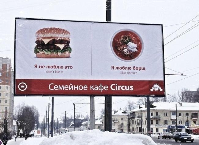 surovaja-russkaja-reklama-13
