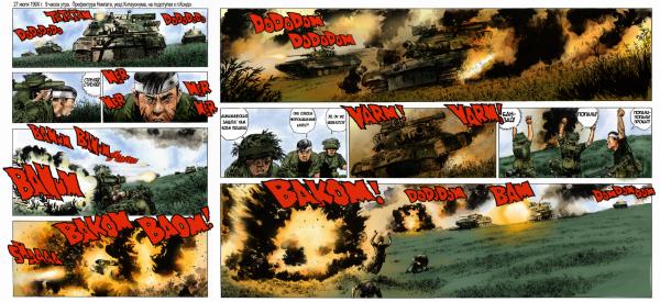 PEREMOGA_WARS_TRANS