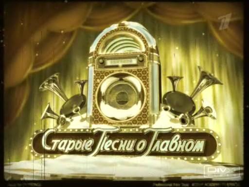 Старые песни о главном 1 скачать онлайн