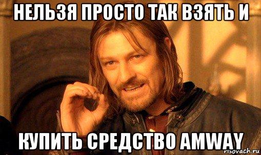 nelzya-prosto-tak-vzyat-i-boromir-mem_67183721_orig_