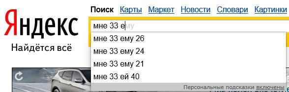 мне-33-е