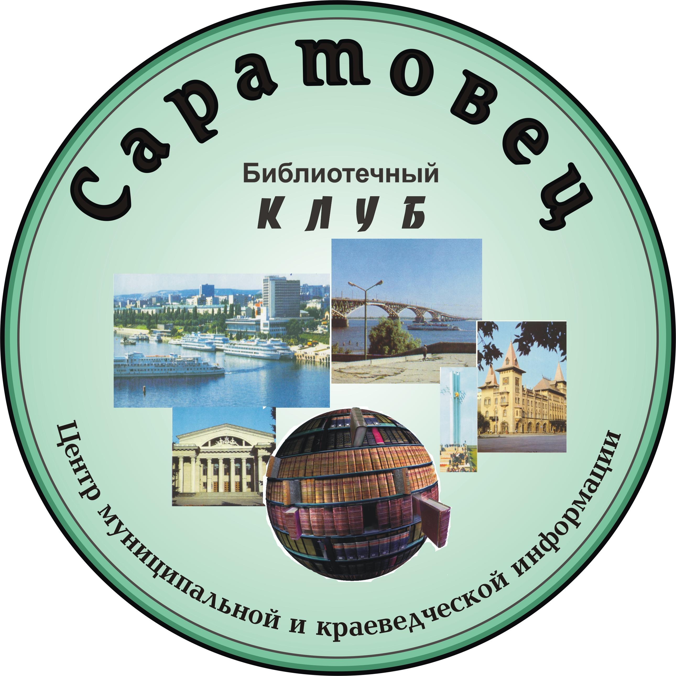 мнению большинства фото логотипа по краеведению села любой