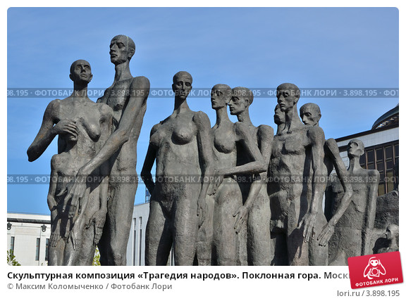 skulpturnaya-kompozitsiya-tragediya-narodov-poklonnaya-0003898195-preview