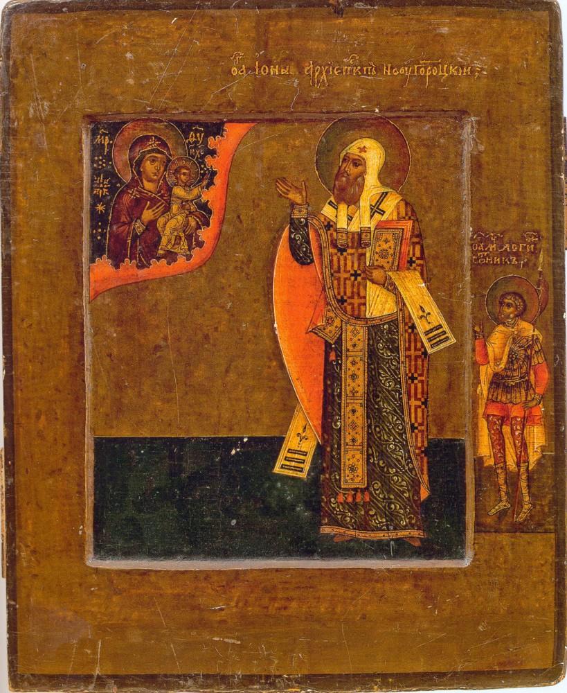 Иона Новгородский.jpg