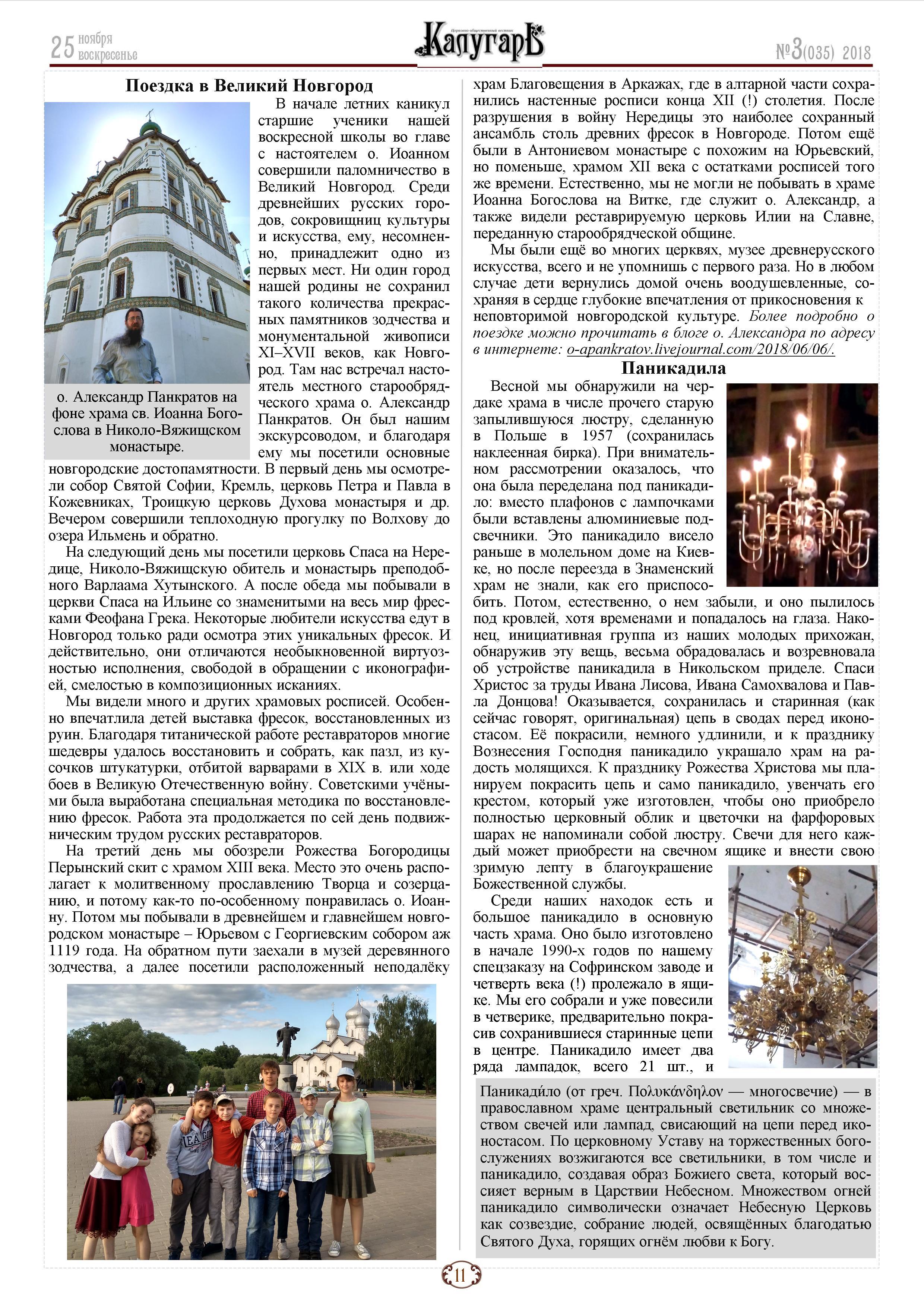Калугарь 35 стр 11.jpg
