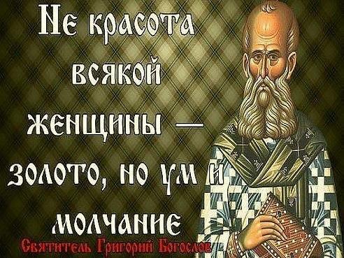 Григорий Богослов о женщинах.jpg