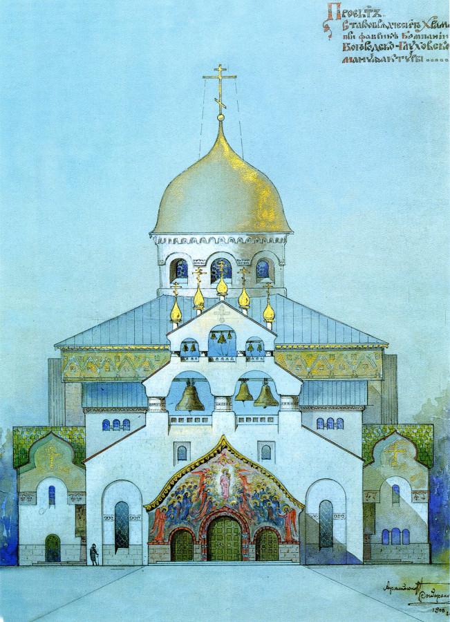 Бондаренко Богородск.jpg