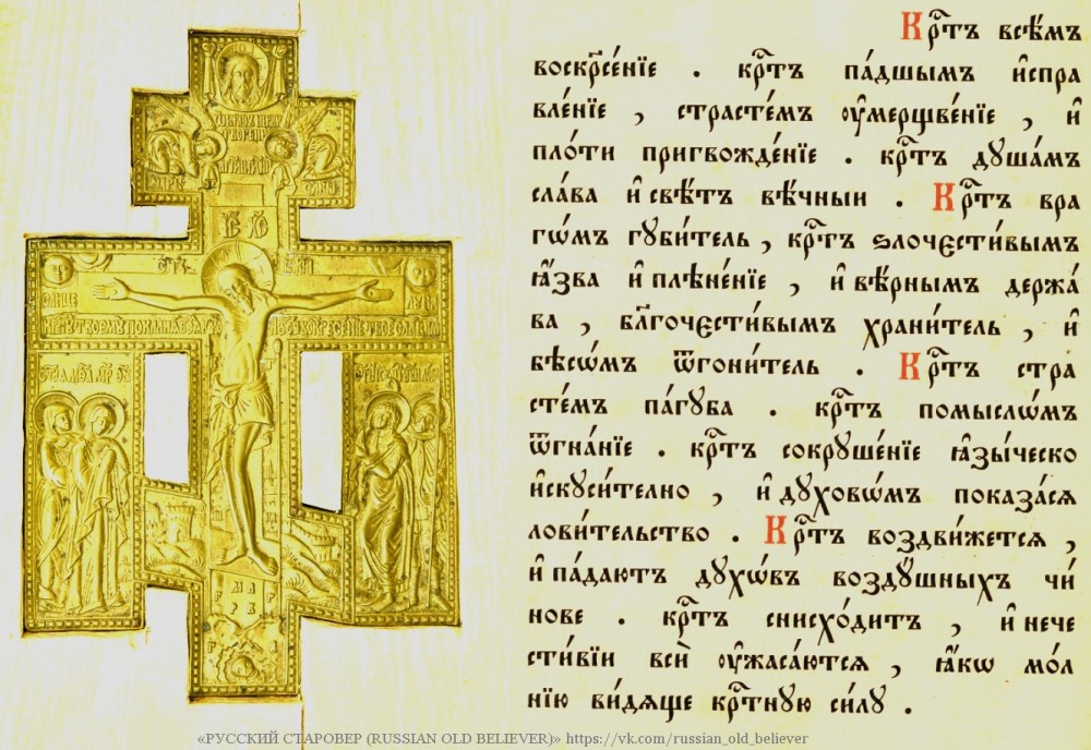 Кресту похвала.jpg