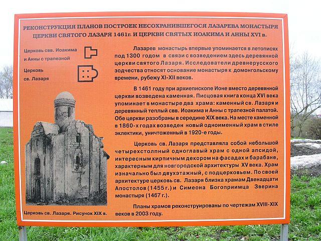 Лазарев м-рь.jpg