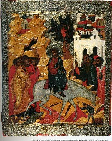 Вход во Иеросалим.jpg