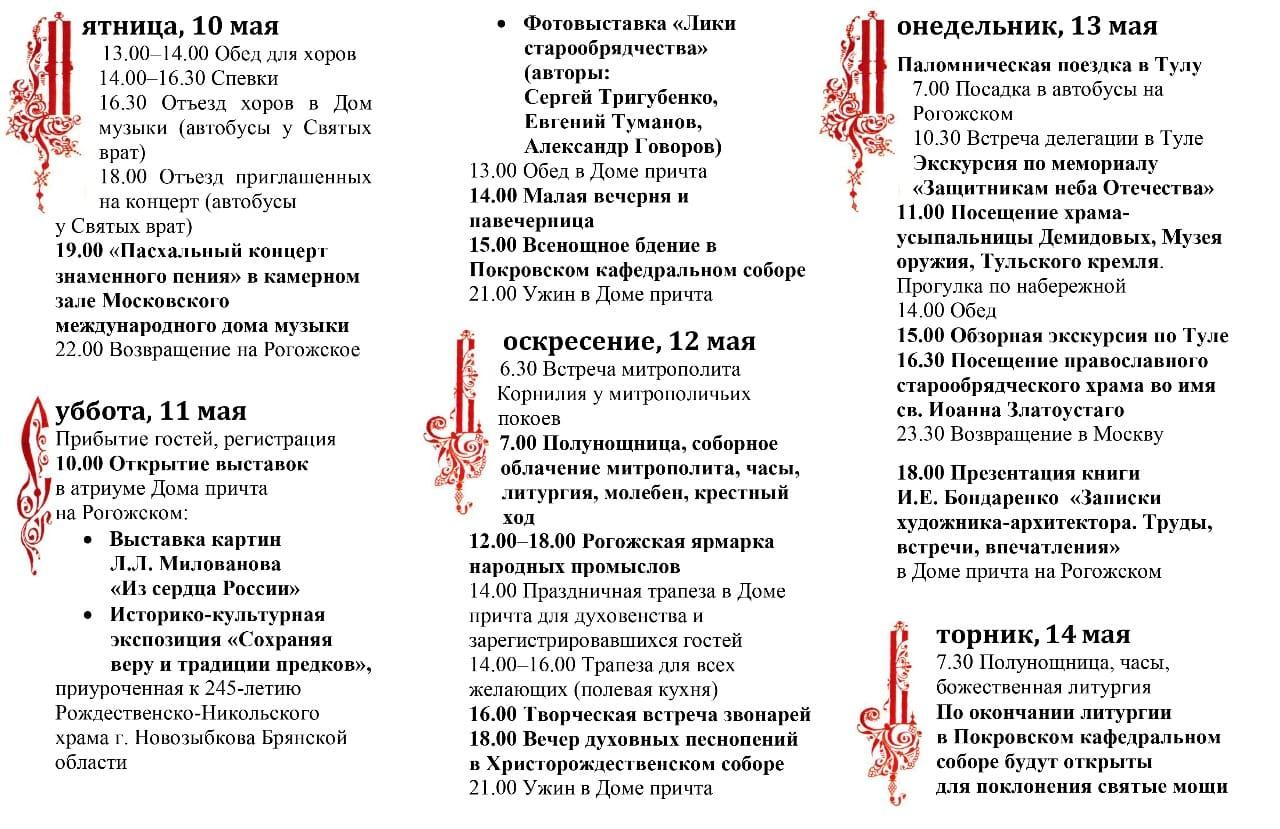Мироносицы 2019.jpg
