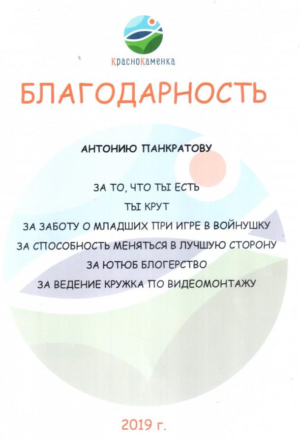 Scan_20190707_204641.jpg