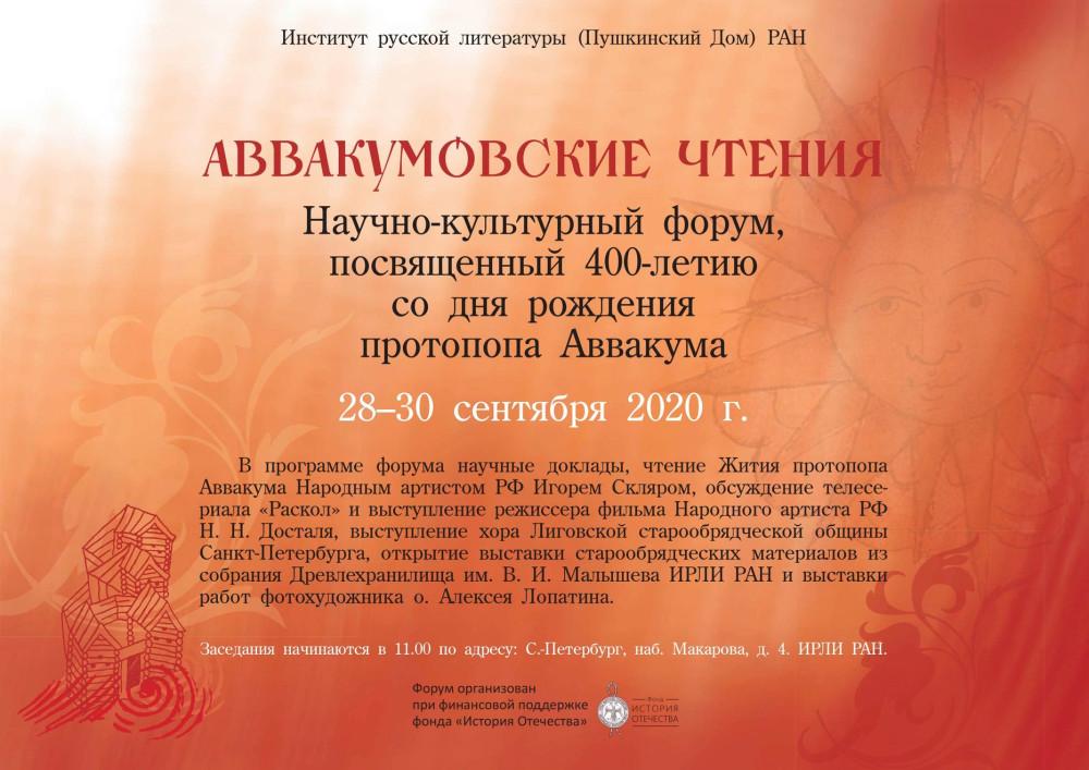 Аввакумовские чтения СПб 2020.jpg