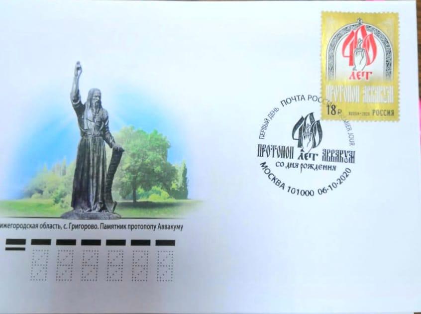 Аввакум конверт с маркой.jpg