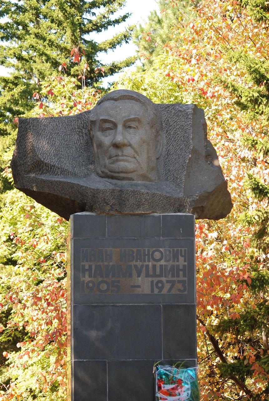 Могила Ивана Наймушина