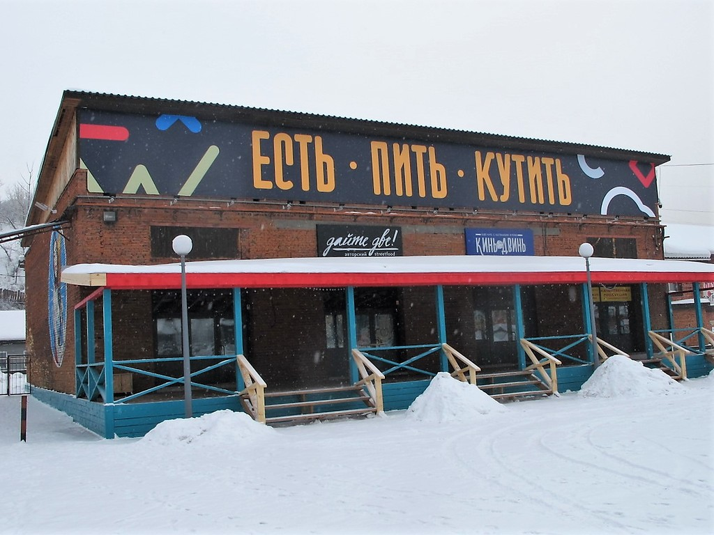 Арт-завод Доренберг