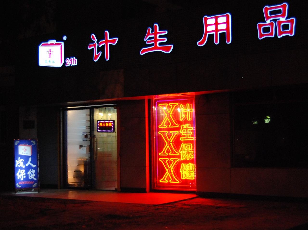 Пекин ночной