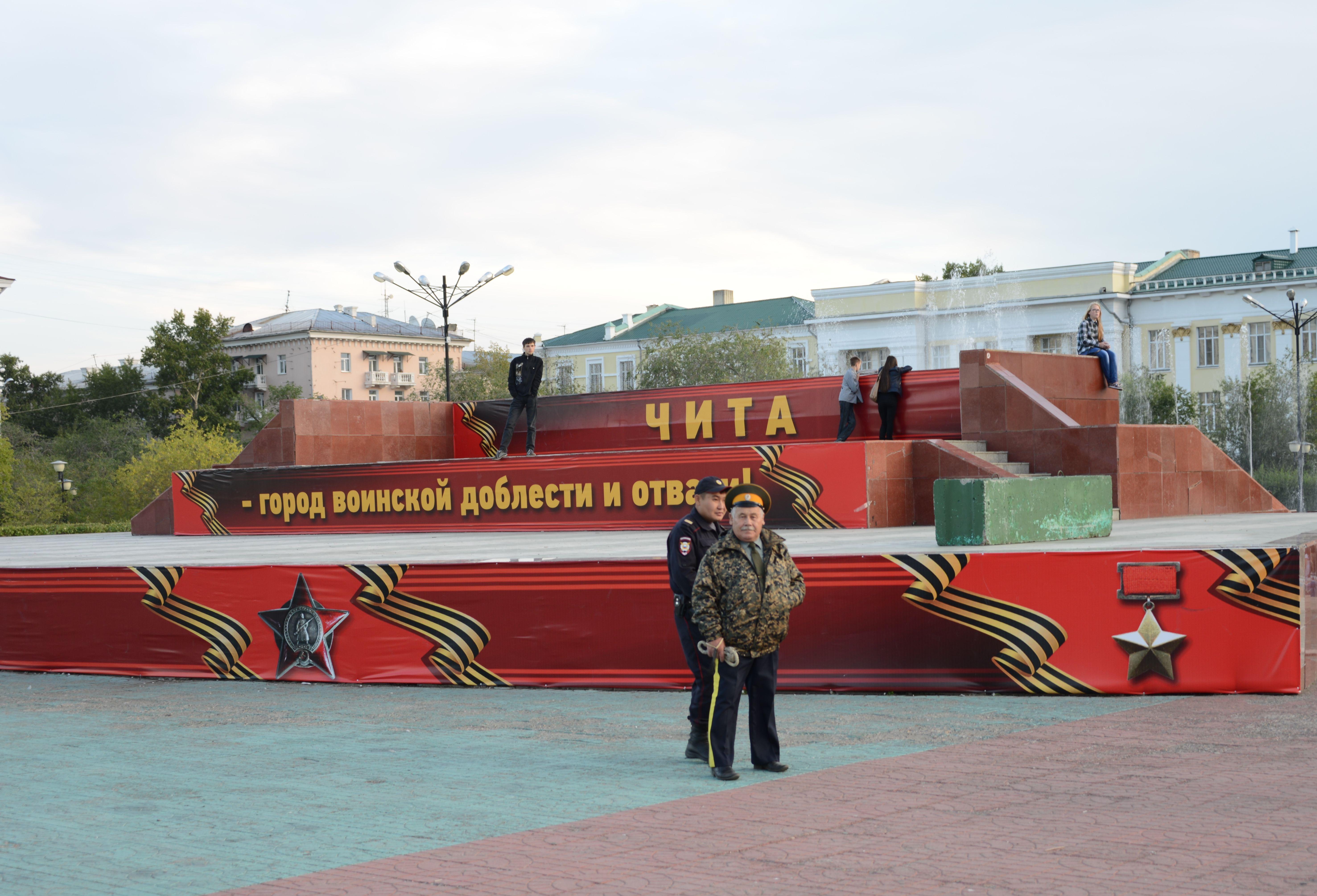 Чита - город военный