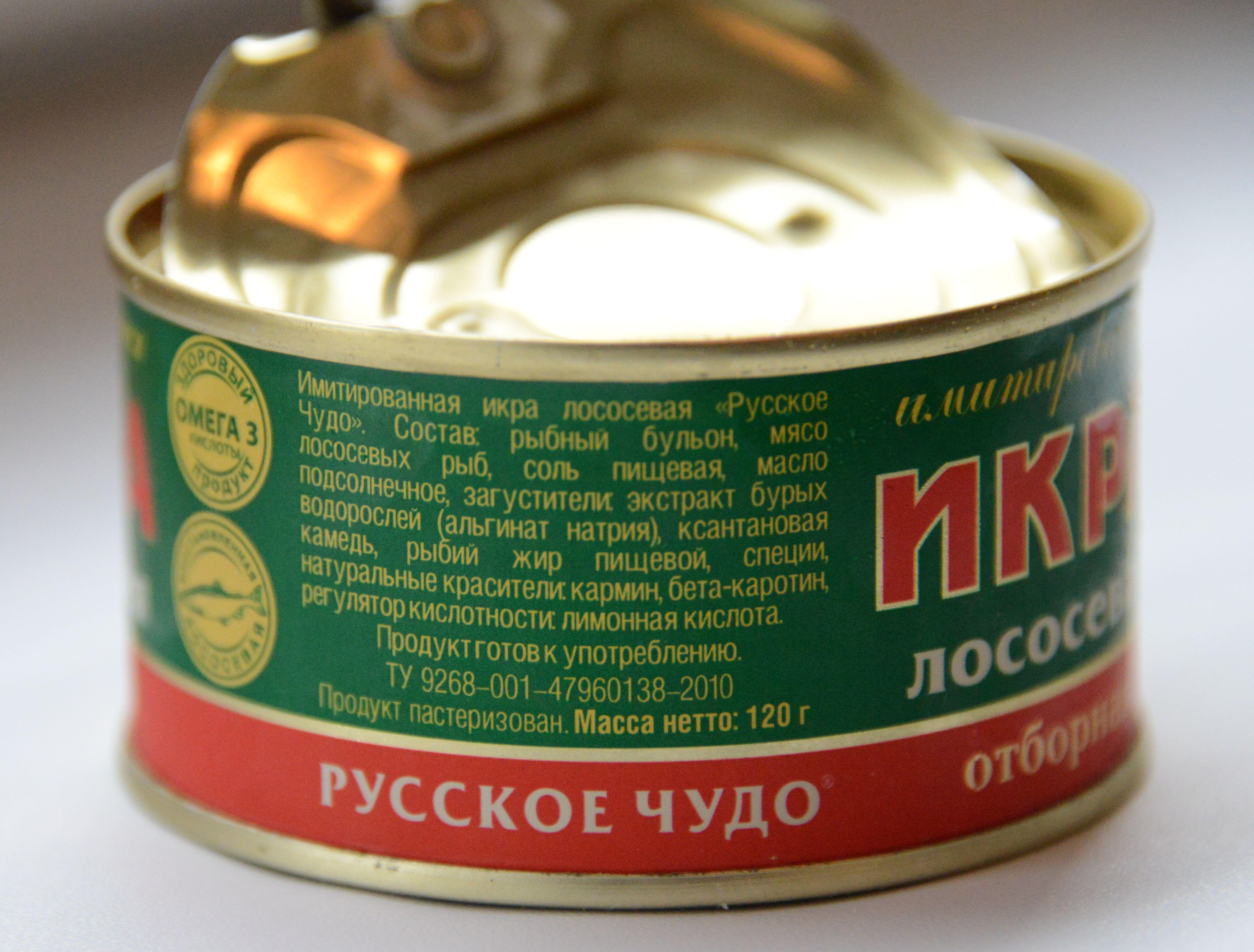 Русское чудо