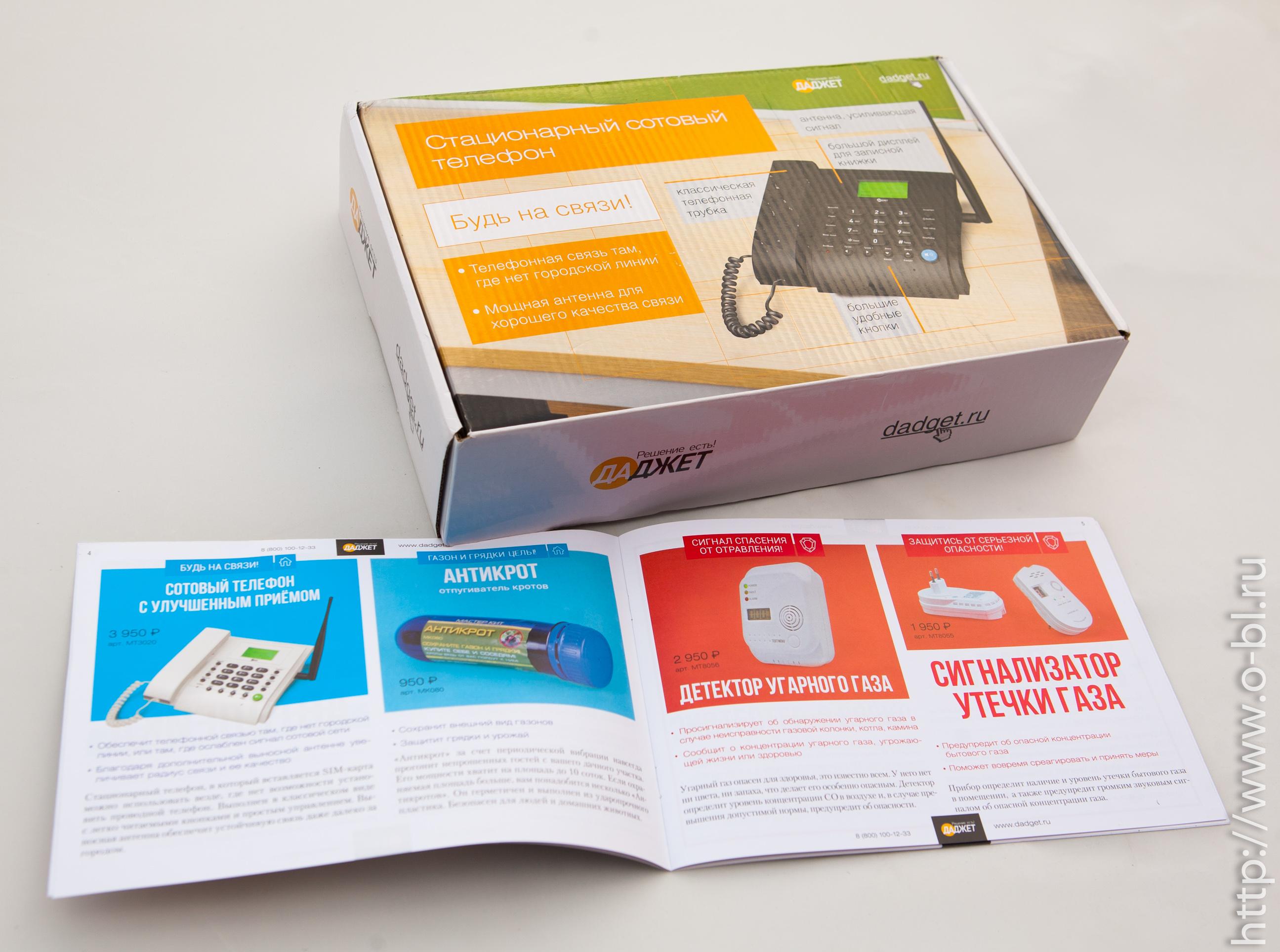 """В пакете была обнаружена коробка с телефоном и рекламный буклет с описанием кучи полезных ништяков, таких как """"Детектор угарного газа"""" или """"Сигнализатор утечки газа"""". Антикрот меня не заинтересовал. :)"""