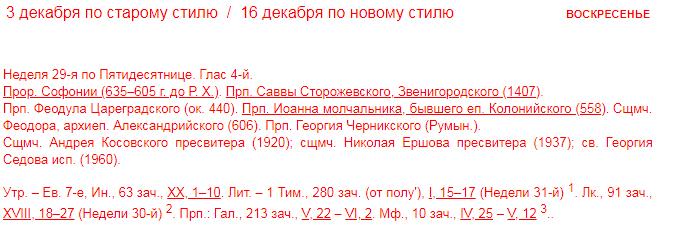 16 дек_сайт
