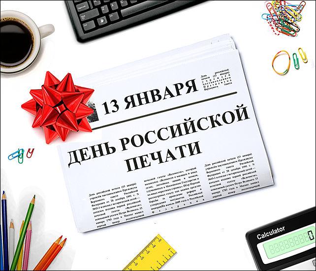 Поздравления с днем работника печати