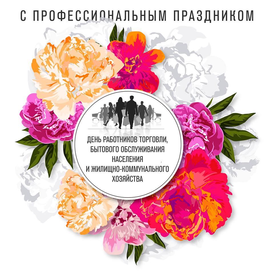 День работников торговли в россии поздравление фото 654