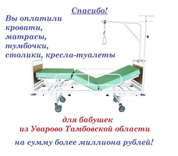 tambov_thanks_million1