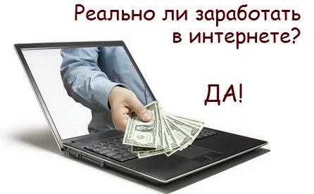 realno-li-zarabotat-v-internete