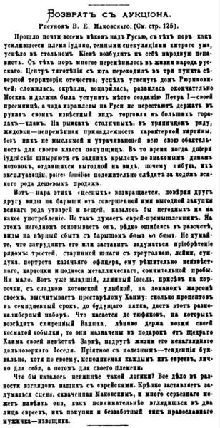 Magazine_Niva_18.02.1870-02