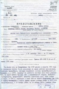 Secret_KGB-004