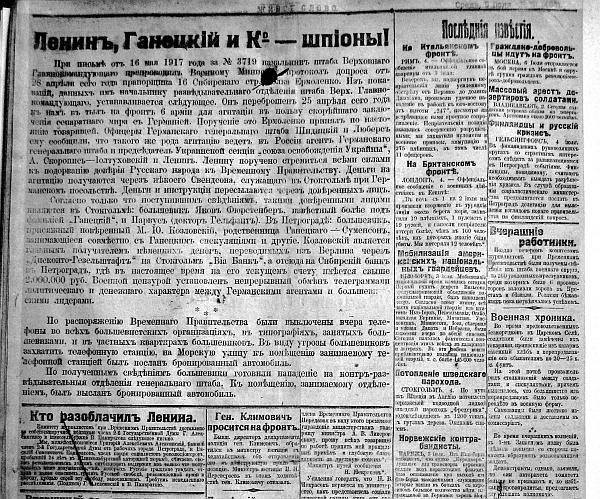 Foreign_agent_Lenin-2