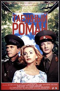 200px-Granitsa._Tayozhnyy_roman_movie_poster