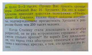 Хрущев - Сталину: