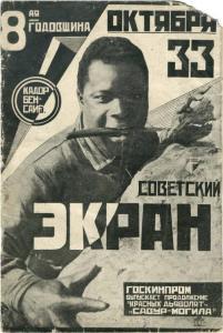 Sovet_ekran_01