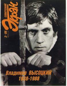 Sovet_ekran_1988