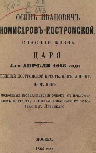 Komissarov_21
