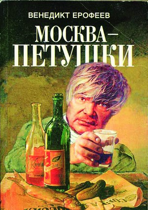 Moscow-Petushki_2