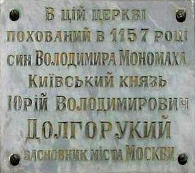 Yuri_Dolgorukiy _4