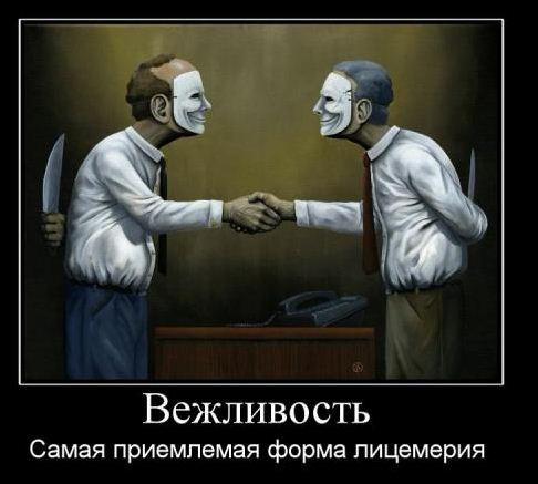 vezhlivost_05